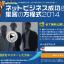スクリーンショット 2014-02-16 23.17.38