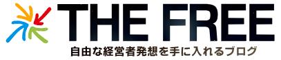 天野友ニオフィシャルブログ THE FREE